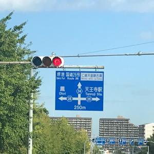 初めての大阪  その1