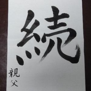 書き初め大会! 連続ラン挑戦75日目