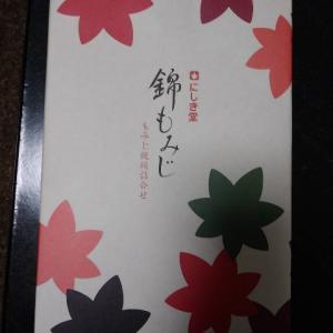 全日本大学駅伝【順位予想】 連続ラン挑戦375日目