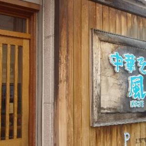 【ラーメンランいわき】風編(国宝願成寺&勝田で負)連続ラン挑戦428日目