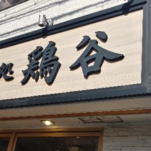 【ラーメンラン★京都】鶏谷編(全国高校駅伝) 連続ランニング挑戦54日目 猪一も?