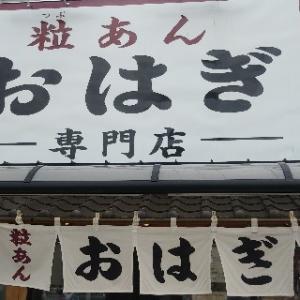 おはぎ専門店【ホームラン】 連続ラン挑戦276日目