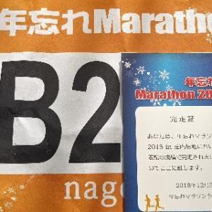 年忘れマラソンへGO!ダニエル的中 連続ランニング挑戦69日目