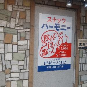 食べて飲んで歌って3000円! 連続ラン挑戦302日目