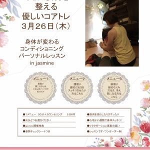 3月26日は多賀城にて優しいコアトレ個人レッスン♡運動苦手な方にこそ受けて欲しい!