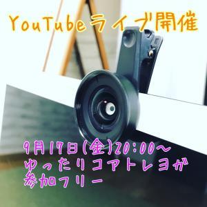 本日20時YouTubeライブ♡ゆったりコアトレヨガをご自宅で、ぐっすり寝る準備を