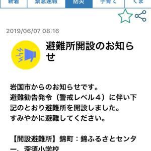 2019/06/07 岩国市防災情報 スクリーンショット