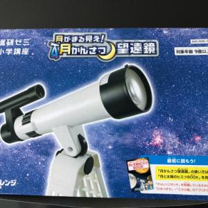 来たよ!来たよ!望遠鏡が来たよ!