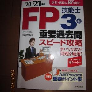 FP過去問5、6~不動産、相続