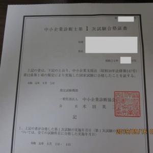 診断士チャレンジ歴 (更新)