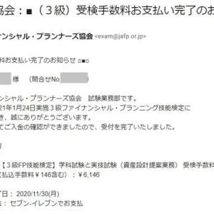 FP3級試験申込みました