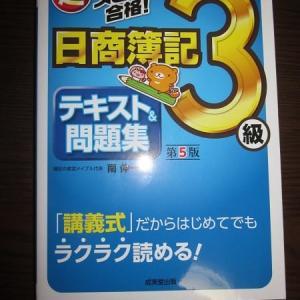 簿記3級テキスト購入