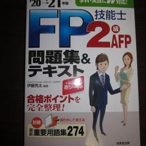 FP2級テキスト購入