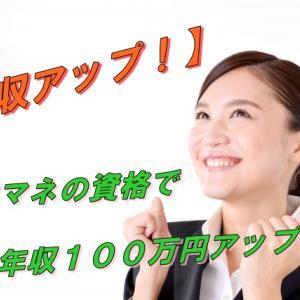 【給料アップ】ケアマネの資格で年収100万アップ!?介護職からの成り上がりで評価もアップ!