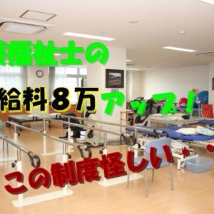 介護福祉士の勤続年数10年で月額8万円アップの制度について!怪しい制度がまた始まります・・・