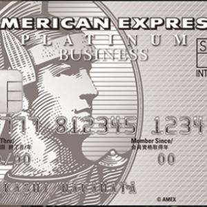 クレジットカード利用予定2020年7月~