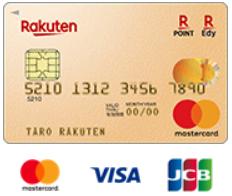 楽天カード、楽天ゴールドカード