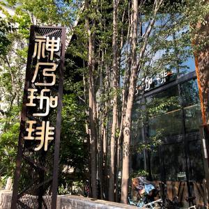 神乃珈琲 目黒店は焙煎所併設! 目黒通り沿いの素敵なカフェ!