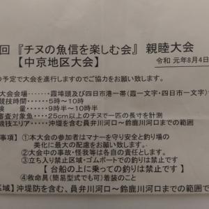 令和元年 8月4日『チヌの魚信を楽しむ会』親睦大会