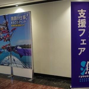 漁業就業支援フェア2021(大阪会場)に出展しました。