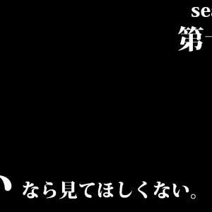 第十九話~『稼ぎたいなら見てほしくない』~