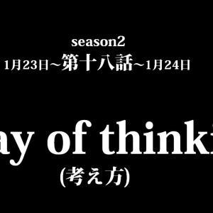 第十八話~『Way of thinking・考え方』~