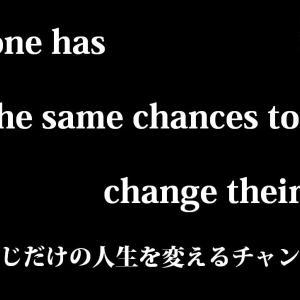 第二十二話~『誰でも同じだけの人生を変えるチャンスがある』~