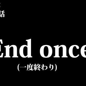 第二十三話~『END once』~