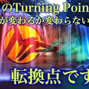 FXツール『人生のTurning Point』