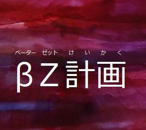 第124話 『βZ計画』 (Aパート)