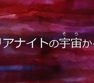 第155話 『リアナイトの宇宙から』 (Aパート)