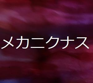 第329話 『メカニクナス』 (Aパート)