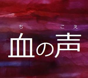 第116話 『血の声』 (Aパート)