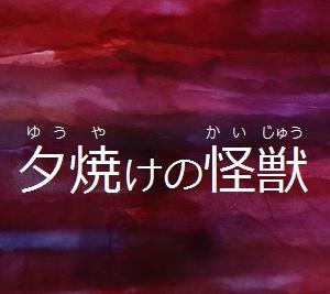 第157話 『夕焼けの怪獣』 (Aパート)