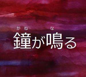 第126話 『鐘が鳴る』 (Aパート)