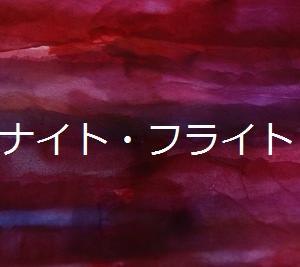 第197話 『ナイト・フライト』 (Aパート)