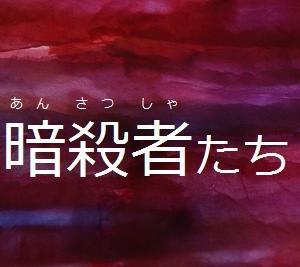 第129話 『暗殺者たち』 (Aパート)