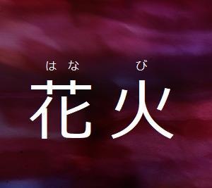 第309話 『花火』 (Aパート)