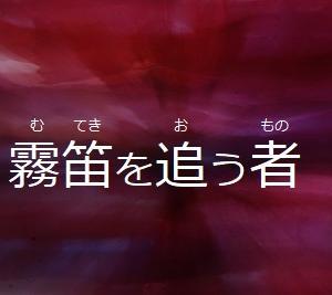第068話 『霧笛を追う者』 (Aパート)