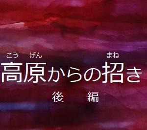 第181話 『高原からの招き』(後編) (Aパート)