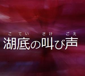 第040話 『湖底の叫び声』 (Aパート)