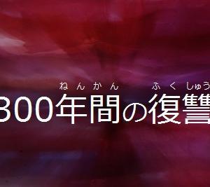 第043話 『300年間の復讐』 (Aパート)