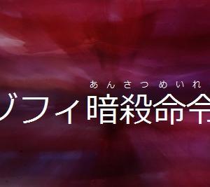 第044話 『ゾフィ暗殺命令』 (Aパート)