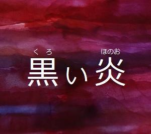 第104話 『黒い炎』 (Aパート)