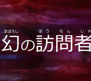 第220話 『幻の訪問者』 (Aパート)