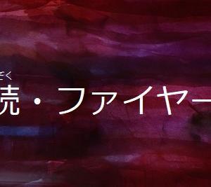 第233話 『続・ファイヤー』 (Aパート)