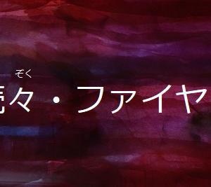 第234話 『続々・ファイヤー』 (Aパート)