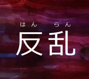 第202話 『反乱』 (Aパート)