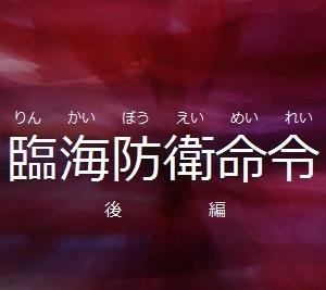 第075話 『臨海防衛命令(後編)』 (Aパート)