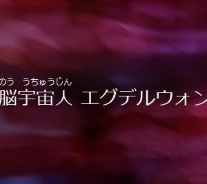 第313話 『頭脳宇宙人 エグデルウォンク』 (Aパート)